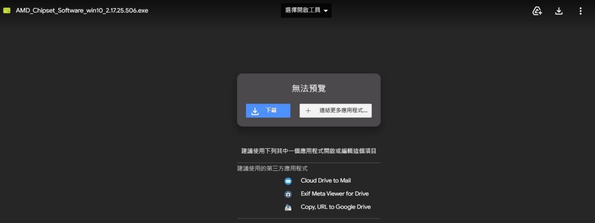 檔案都放在 Google 雲端空間,開啟連結後點選下載。