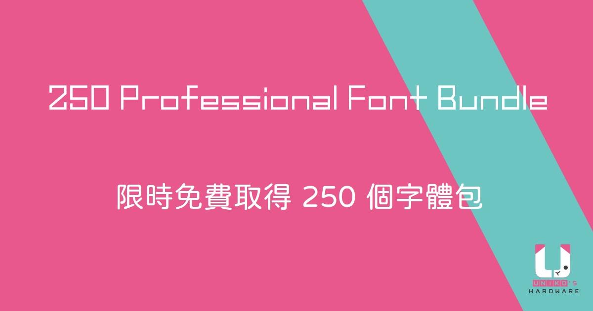 [限時免費] 250 個英文字體包 - 250 PROFESSIONAL FONT BUNDLE