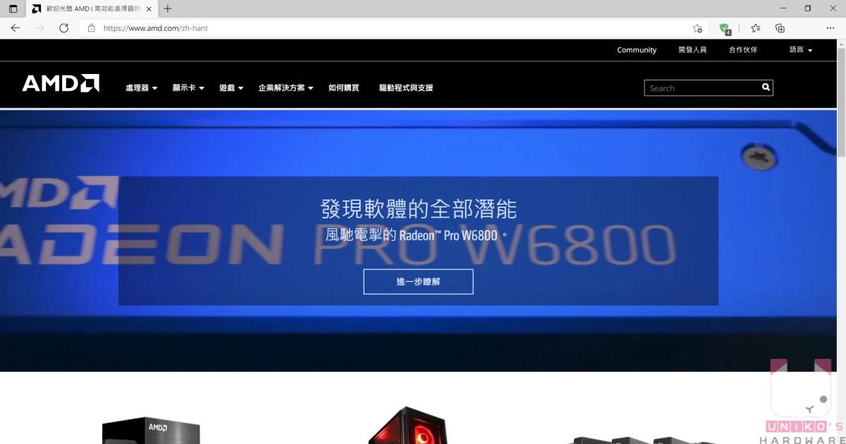 上述步驟完成後,重新開啟 AMD 官網,應該能正常瀏覽網頁了。