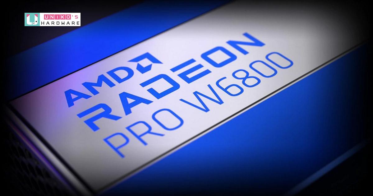 全新 AMD Radeon PRO W6000 系列工作站繪圖卡,搭載效能強勁的 AMD RDNA 2 架構