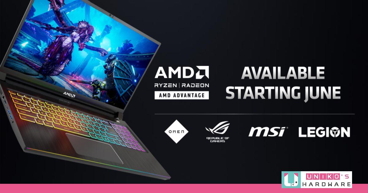 AMD Advantage 設計框架打造高效能遊戲電競筆電