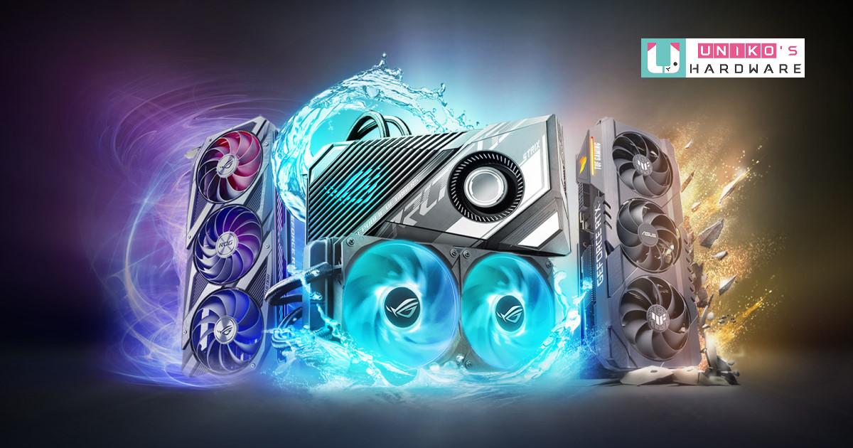 王者霸臨~ ASUS 推出 GeForce RTX 3080 Ti/RTX 3070 Ti 系列顯示卡