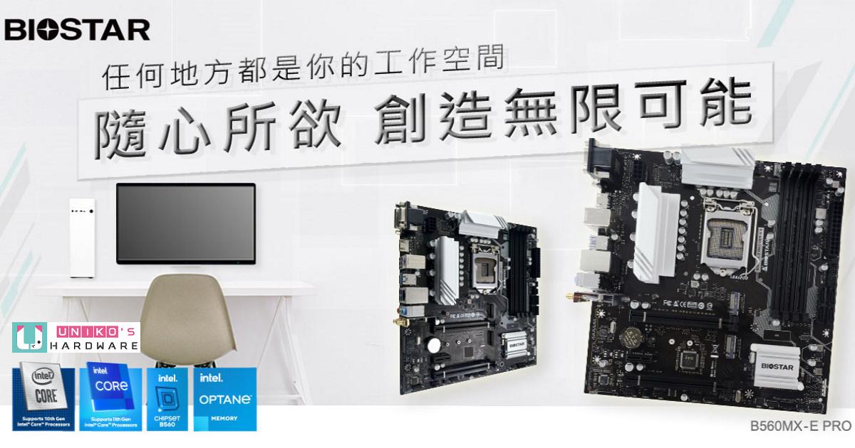 BIOSTAR 映泰推出最新 B560MX-E PRO 主機板,現代簡約設計,讓創意得以發揮