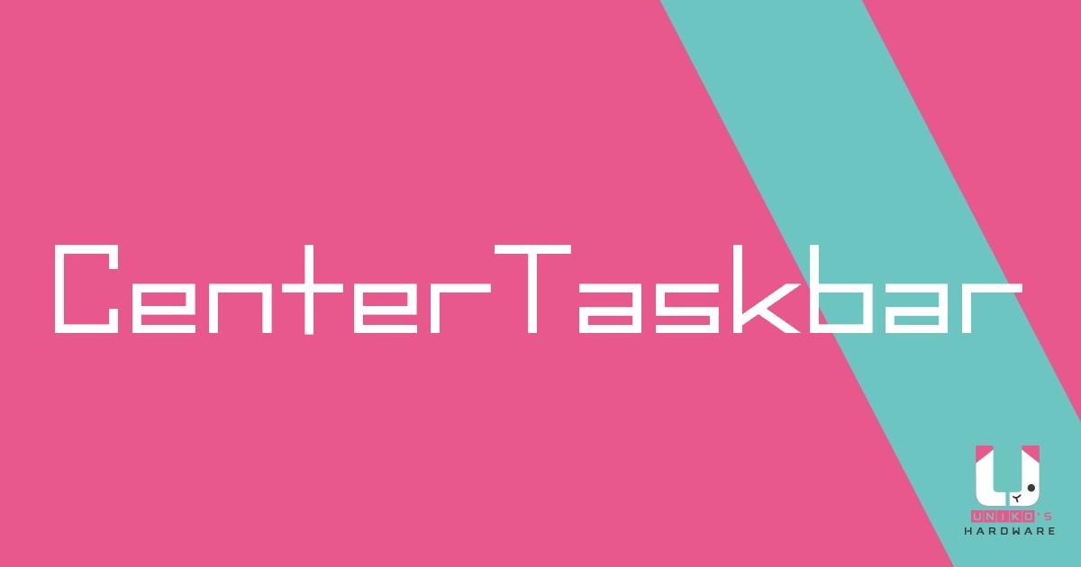 喜歡 Windows 11 的工作列軟體圖示置中效果嗎?CenterTaskbar 實現你的願望