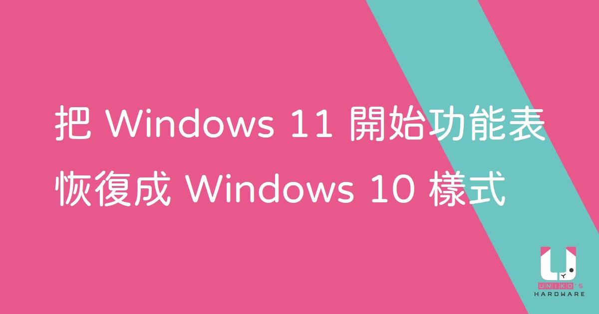 我召喚你回來,重生吧開始功能表~ 把 Windows 11 開始功能表改回 Windows 10 樣式