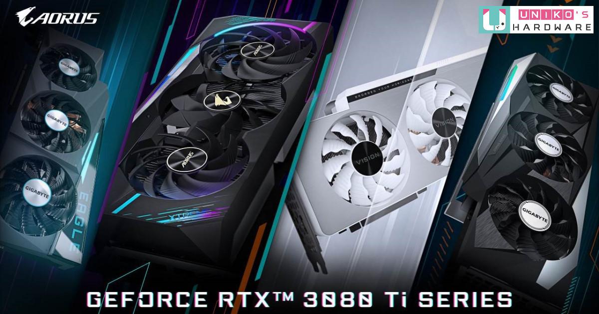 Ti 神啦~ Gigabyte 新推出 GeForce RTX 3080 Ti 與 GeForce RTX 3070 Ti 系列顯示卡
