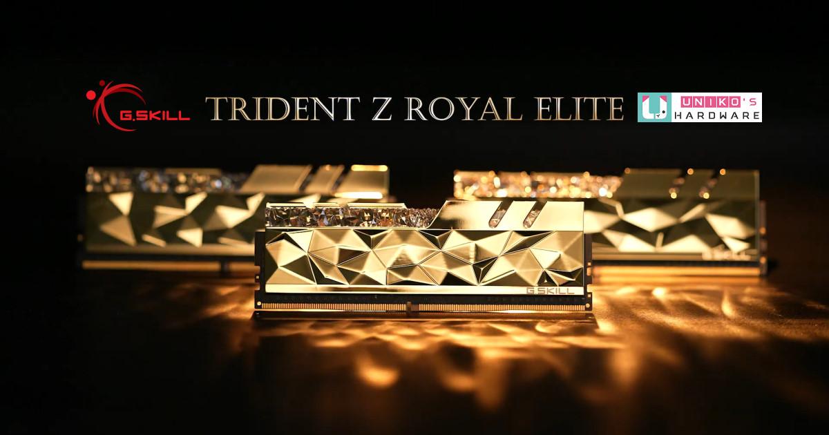 極速低延遲~ G.SKILL 全新 Trident Z Royal Elite 皇家戟尊爵版貴氣登場