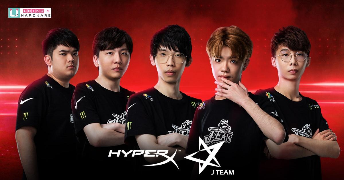 持續為電競圈輸入能量~ HyperX 宣布成為職業電競戰隊 J Team 官方電競周邊贊助商
