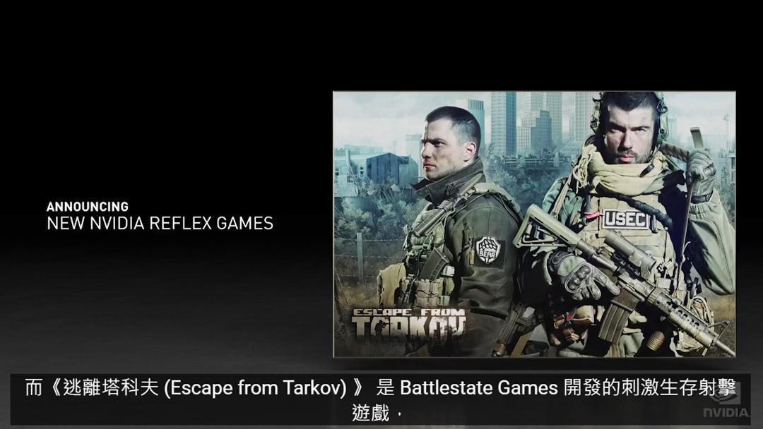 備受矚目的《永劫無間》大逃殺遊戲也支援 NVIDIA Reflex。