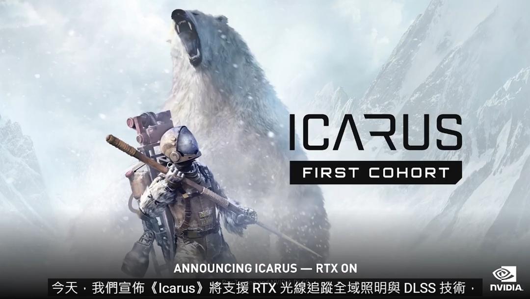 《Icarus》將支援 RTX 光追和 DLSS 技術。