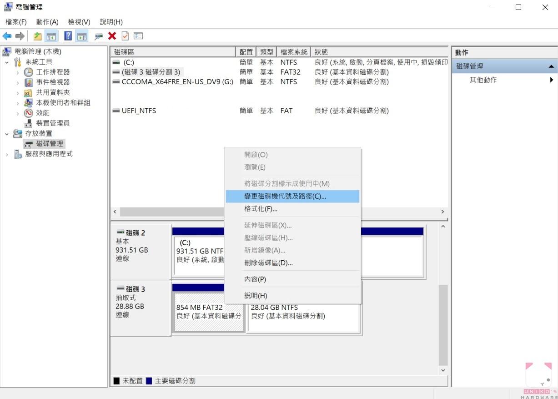 開啟磁碟管理,在切出來的空間上按右鍵選變更磁碟機代號。