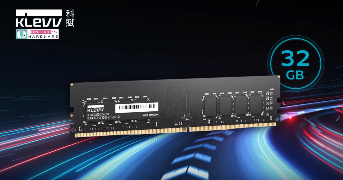 KLEVV 科賦新推出 DDR4-3200 32GB 單條標準型記憶體,改善系統工作效能