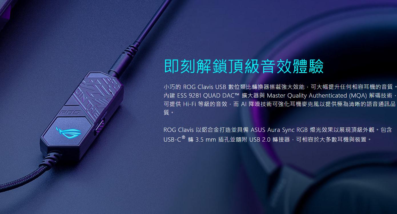 支援 3.5mm 耳機孔與 Type-C,RGB 燈光效果讓 ROG LOGO 信仰倍增。