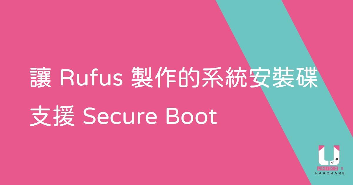 如何讓 Rufus 製作的 Windows 系統安裝碟支援 Secure Boot