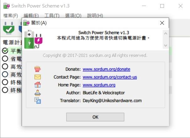 繁體中文由筆者製作。