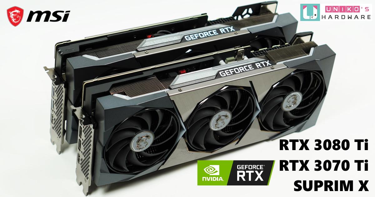 MSI SUPRIM X RTX 3080 Ti、RTX 3070 Ti 顯示卡評測開箱