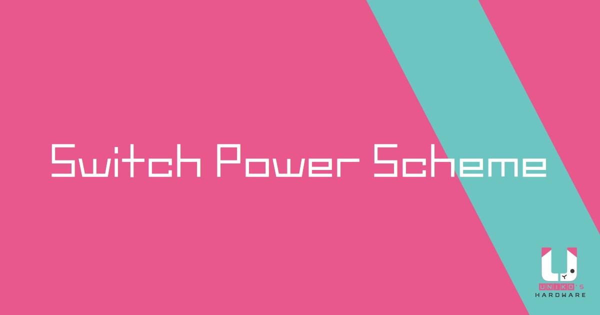 電源計畫快速切換程式 - Switch Power Scheme V1.3 UH 獨家繁體中文版