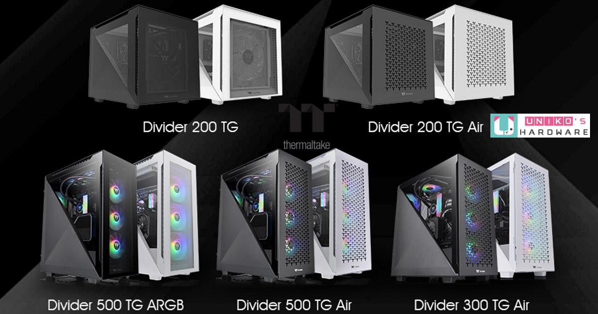2021 Thermaltake 曜越線上電腦展新品發布,艾坦 Divider 500 / 300 / 200 TG 機殼系列完整齊發