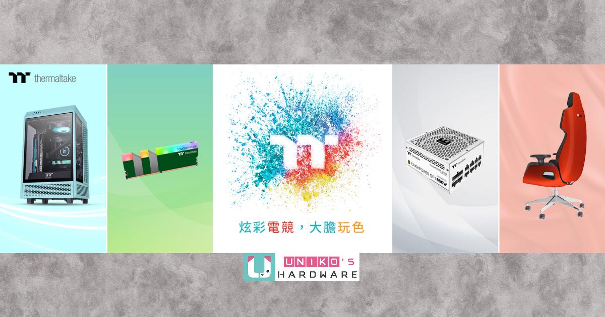 炫彩電競,大膽玩色~ 2021 Thermaltake 曜越線上電腦展,為旗下經典產品染上新色