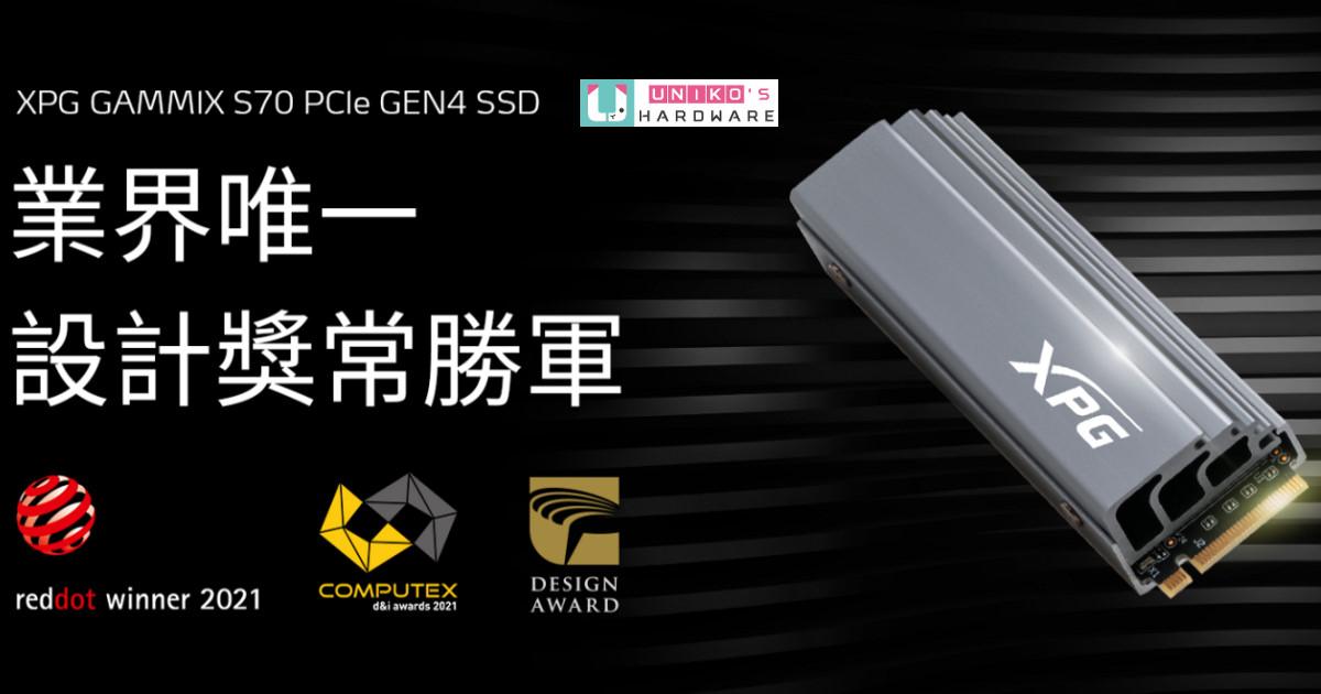 台北國際電腦展創新設計獎加持~ 散熱設計精巧有型 XPG GAMMIX S70