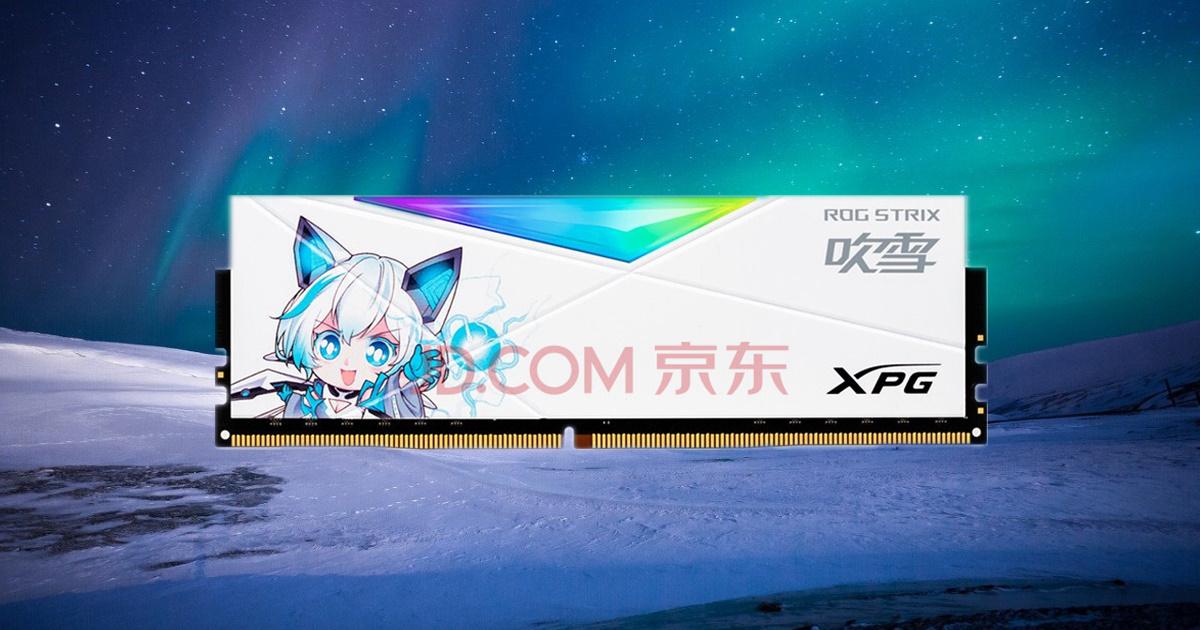 威剛旗下電競品牌 XPG 與華碩推出 D50 RGB ROG STRIX 吹雪聯名版