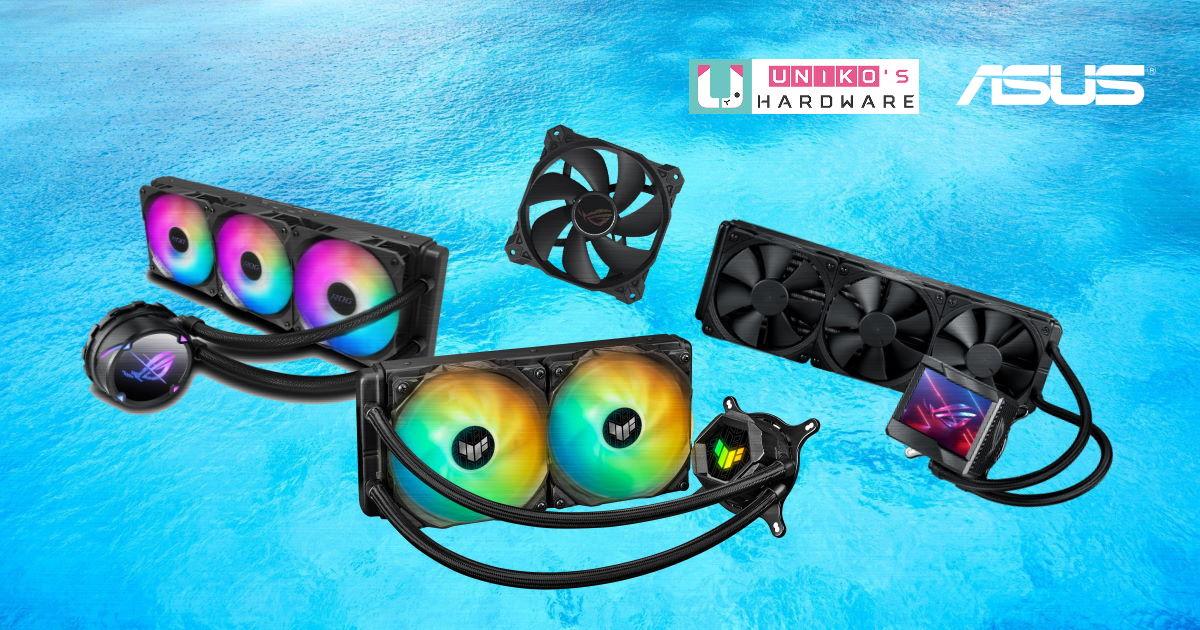 ASUS Aio Coolers 一體式水冷散熱器三強與 ROG STRIX 自家風扇全面登台搶市