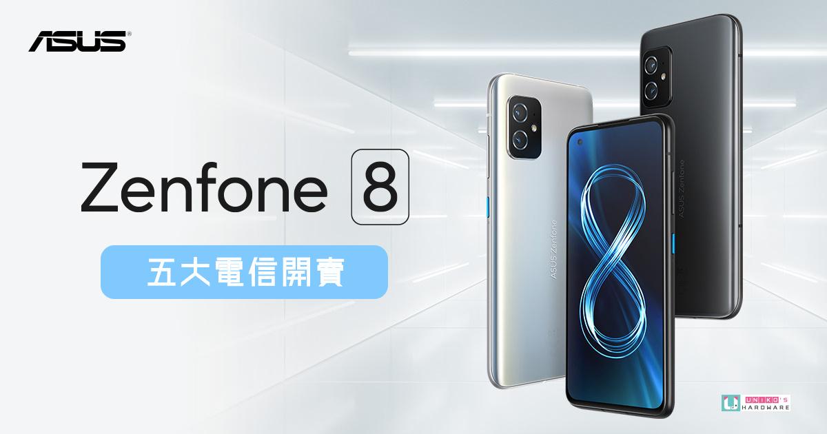 ASUS Zenfone 8 於五大電信開賣
