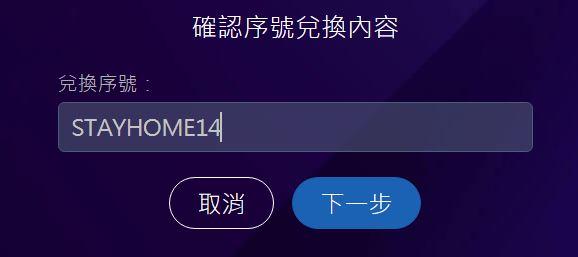 先註冊會員並登入,輸入序號 STAYHOME14,按下一步,最後就能兌換成功。