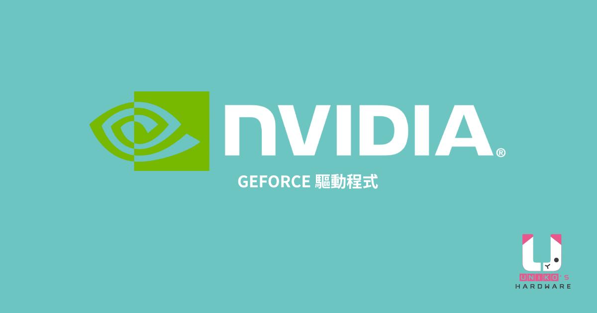 NVIDIA GeForce Game Ready 466.63 WHQL 驅動更新重點整理