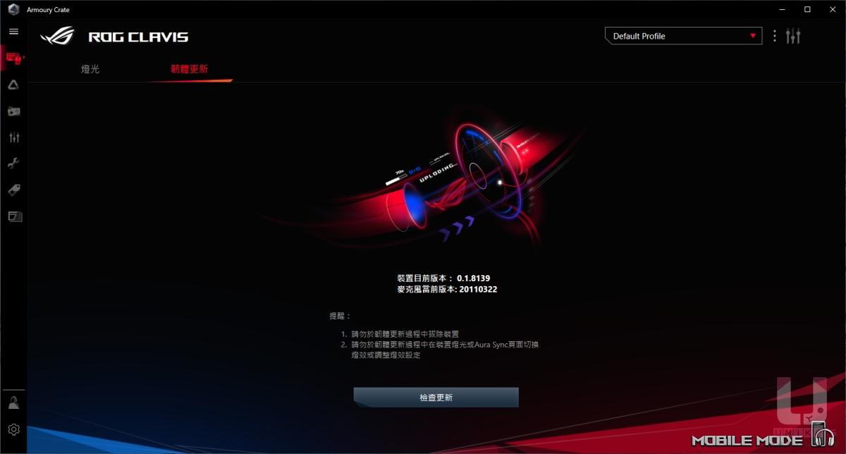 韌體更新頁面