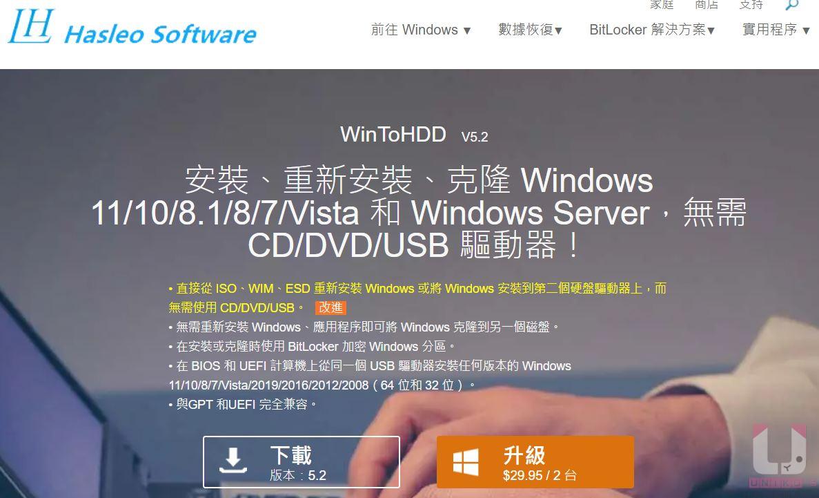 首先前往 WinToHDD 官網下載。