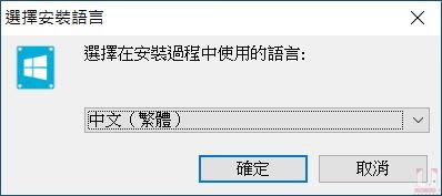 軟體提供繁體中文介面。