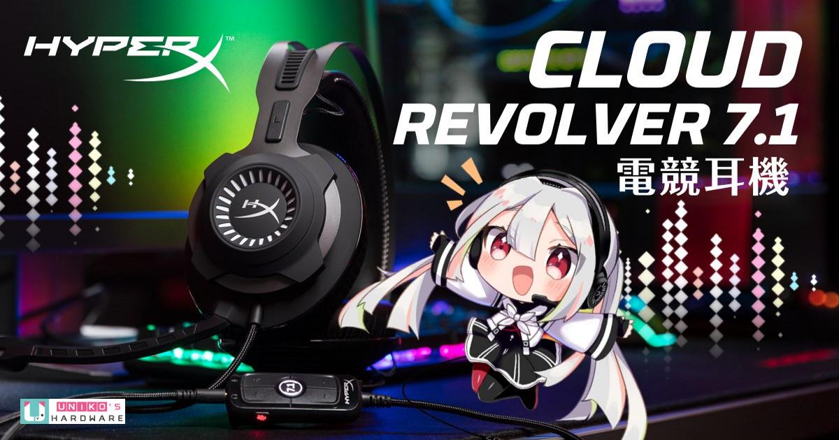 空間定位發揮出色~ HyperX 新推出錄音室等級音場的 Cloud Revolver 7.1 電競耳機