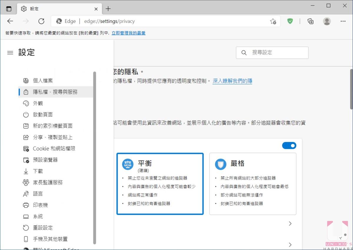 點選左側的隱私權、搜尋與服務。