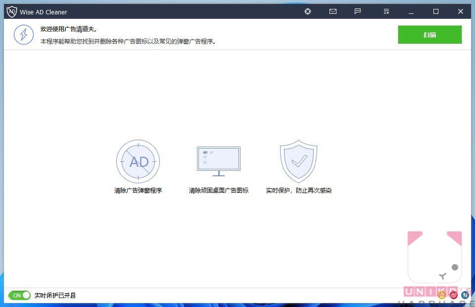 簡體中文畫面,如果要對系統進行廣告軟體檢查按上方的掃瞄。