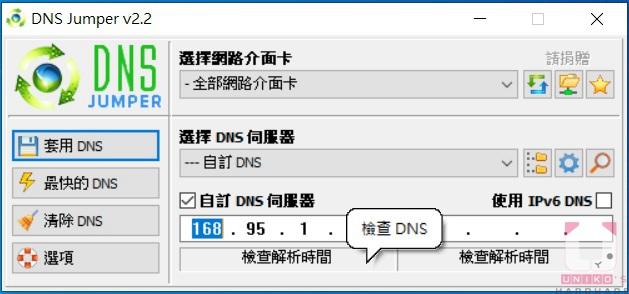 勾選自訂 DNS 伺服器,就能輸入想測速的 DNS 伺服器位址,輸入完畢按下方的檢查解析時間。