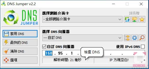 這時就會顯示解析耗費的時間了,數字越小速度越快。按左側的最快的 DNS 選項可以進行測速。