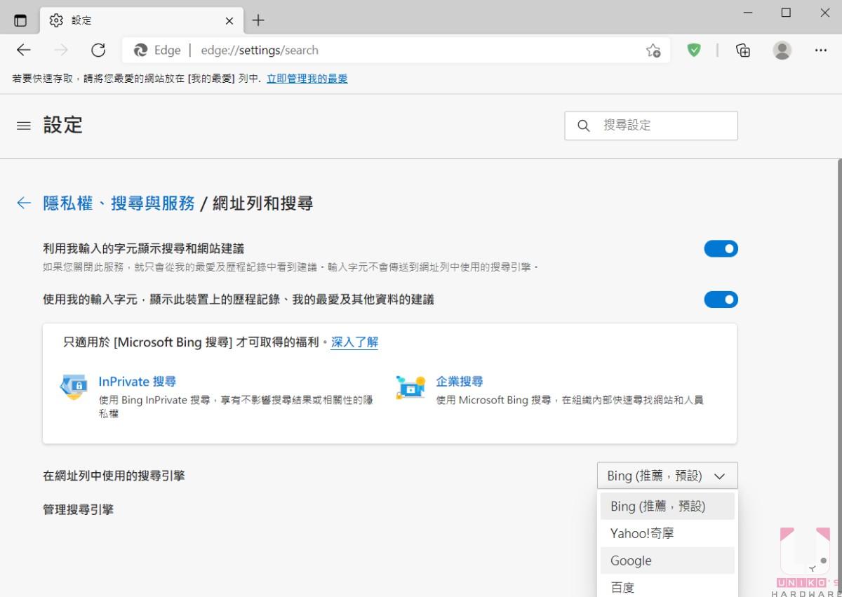 預設搜尋引擎是微軟自家的 Bing,不過筆者覺得沒 Google 好用,所以把游標移到 Bing 框框上按一下,出現搜尋引擎清單後點選 Google。