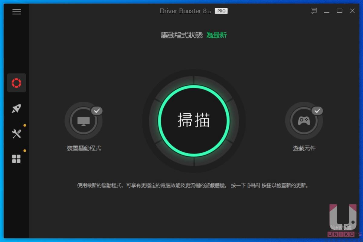 現在上方的標題處已經從 FREE 變成 PRO 了,按掃描即可檢查系統的驅動版本。