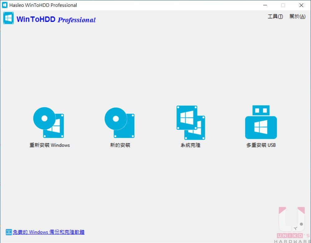重新開啟 WinToHDD 就會顯示專業版了。