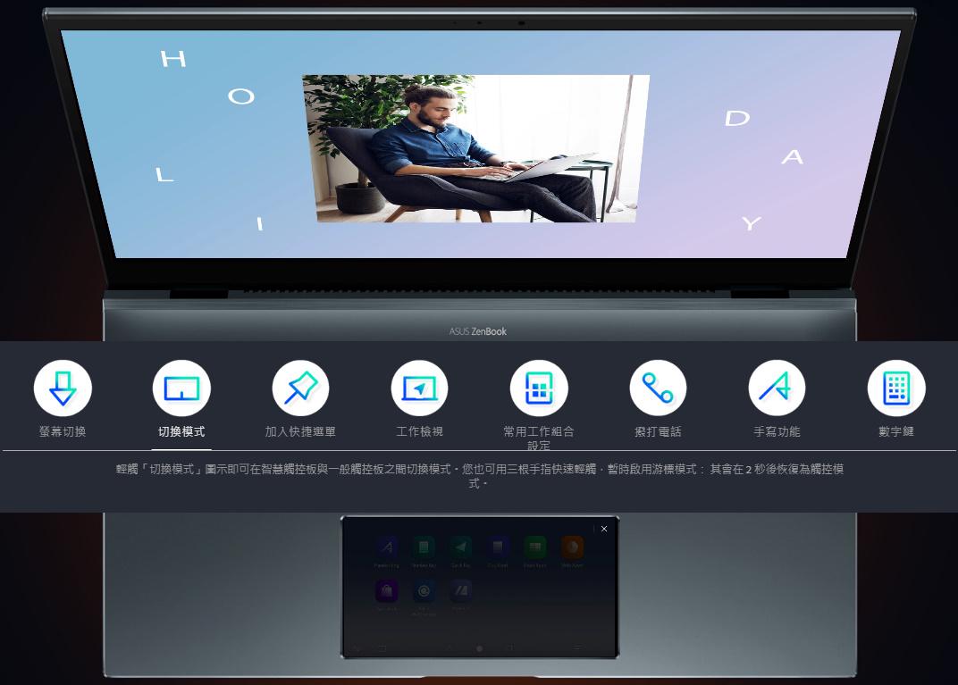 全新智慧觸控板 ScreenPad 4 讓傳統筆記型電腦的體驗再升級,藉由加入互動式第二觸控螢幕,可助您提高工作效率並帶來更多可能。