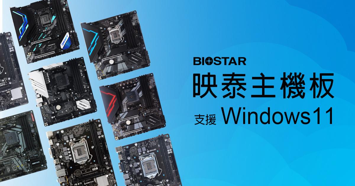 超前部屬~ BIOSTAR 映泰主機板支援升級 Windows 11 作業系統