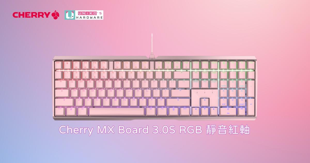 粉紅魔力 新色出擊~ Cherry MX Board 3.0S RGB 靜音紅軸粉漾登場