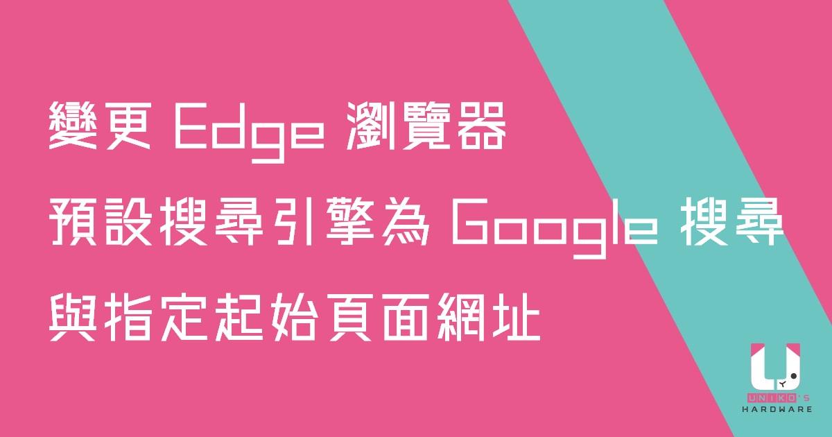 變更 Edge 瀏覽器預設搜尋引擎為 Google 搜尋與指定起始頁面網址