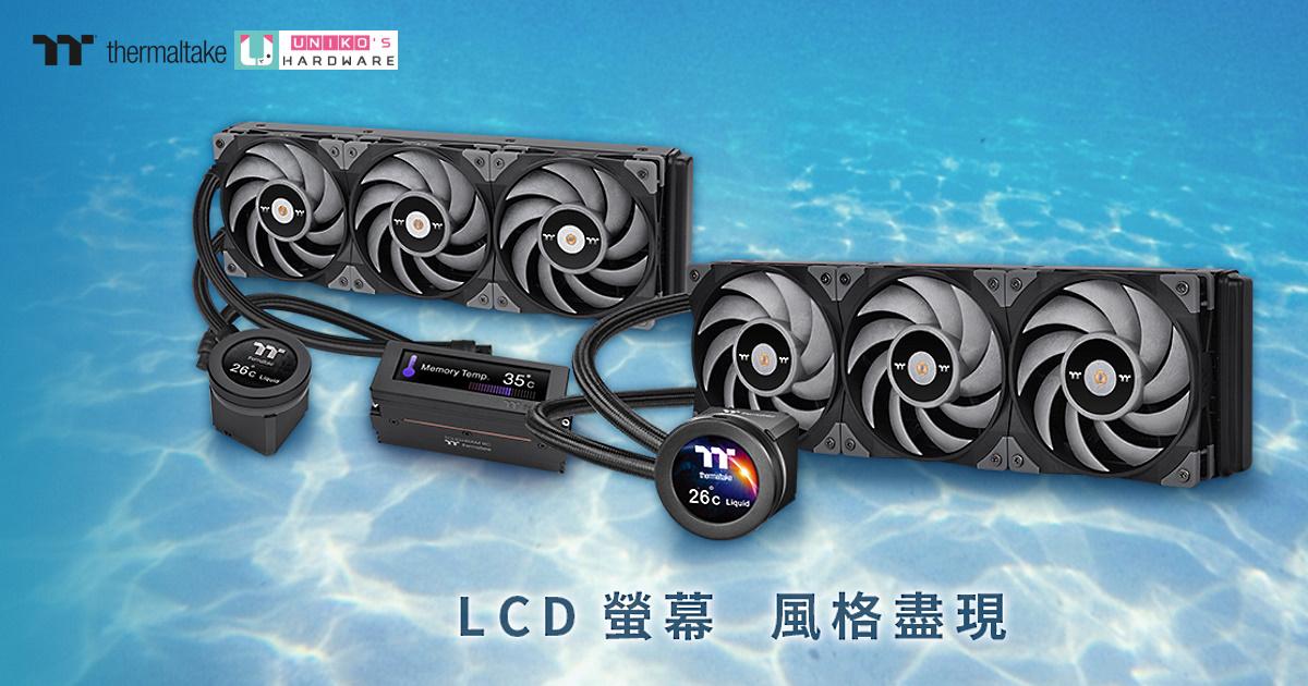 Thermaltake Floe RC Ultra 240 / 360、TOUGHLIQUID Ultra 240 / 360 一體式水冷散熱器上市
