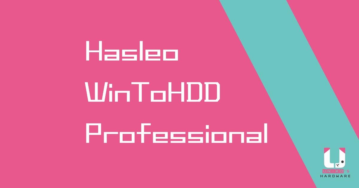 [限時免費] 換 SSD 轉移系統免重灌的實用工具 - WinToHDD Professional