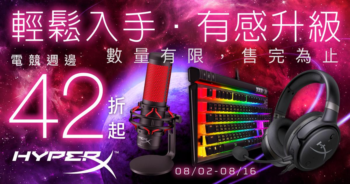 HyperX 8 月瘋狂下殺,萬元電競耳機 42 折優惠趁機買回家