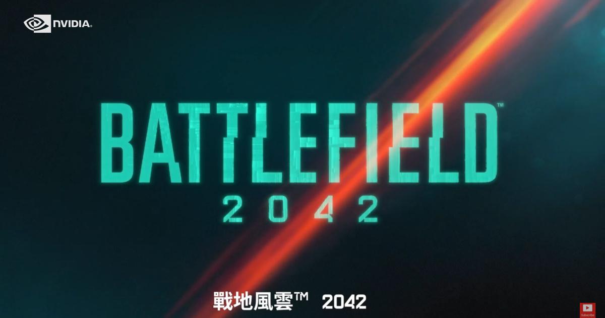 Battlefield 2042《戰地風雲 2042》將支援 NVIDIA DLSS 與 Reflex!