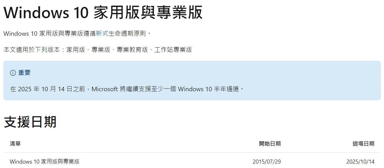 來源 微軟網站