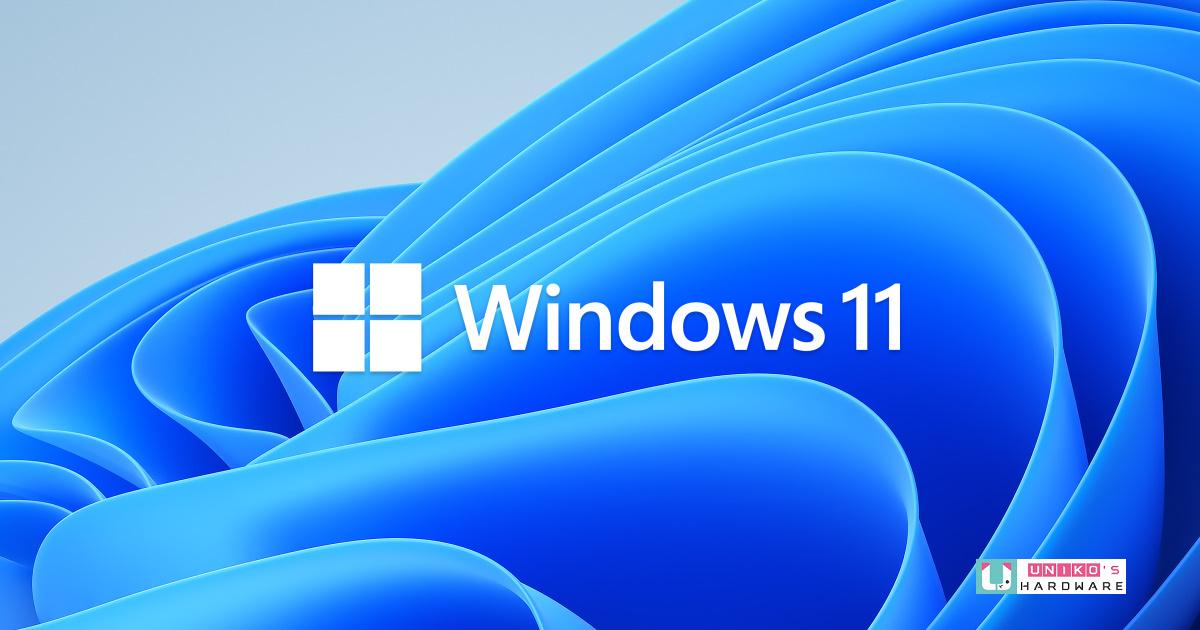 Windows 11 正式版發佈時間洩漏?! 有可能在今年 10 月左右開放升級